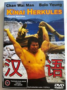 Chinese Hercules DVD 1973 Kínai Herkules / Directed by Choy Tak / Starring: Chan Wai Man, Bolo Yeung (5999517470954)