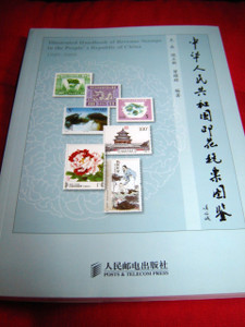 Illustrated Handbook of Revenue Stamps in the People's Republic of China 1949...