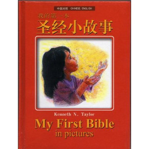 My First Bible in Pictures (Chinese/English Bilingual Version) [Hardcover]