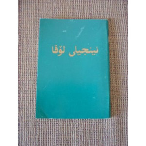 Kurdish Sorani Gospel of Luke (Book From the Bible) [Paperback]