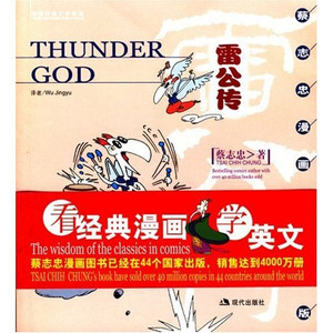 Thunder God(English-Chinese) [Paperback] by Tsai Chih Chung; Wu Jing Yu