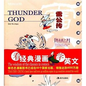 Thunder God(English-Chinese) [Paperback] by Tsai Chih Chung; Wu Jing Yu