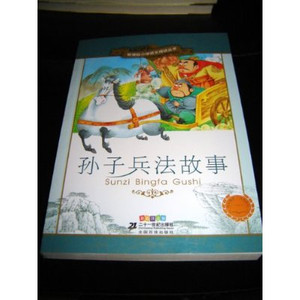 Sunzi Bingfa Gushi / Chinese story books about Sun Tzu's The Art of War in Ma...