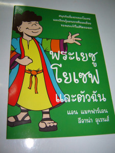 Jesus, Joseph and Me - Sunday School Activity Book for Thai Children / Thai L...