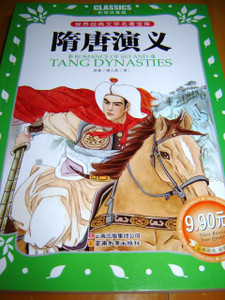 Romance of Sui and Tang Dynasty - Color Picture and Pinyin Edition - By Xu re...