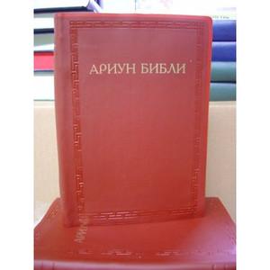 Mongolian Bible / Mongol Ariun Bibli [Paperback] by Mongolian Bible Society