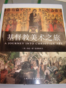 Chinese Version: A Journey into Christian Art / Helen de Borchgrave