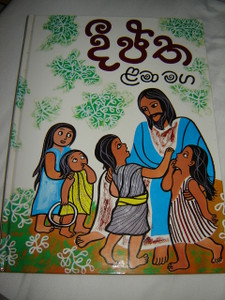 Children's Sinhala Illustrated Bible / V83PC / Large Print A4 size / Colorful...