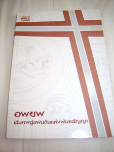 The Book of Exodus from the Pentateuch / Thai Language version / Thailand