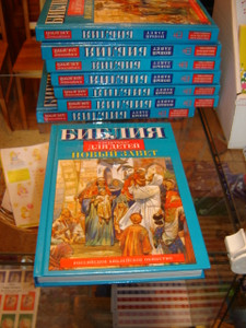 Russian Children's Bible / Bible Stories Retold and Illustrated for Children ...