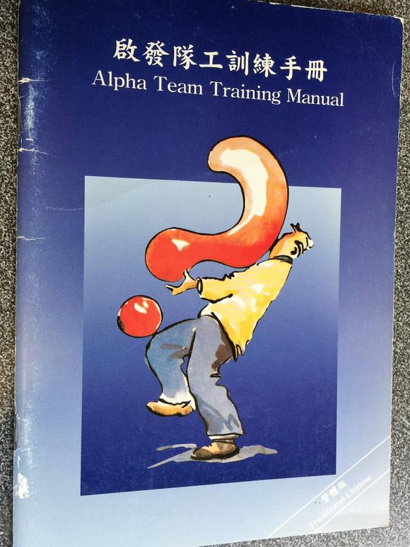 Alpha Team Training Manual / Traditional Chinese Version / Mandarin / Alpha Course Hong Kong Ltd. / Paperback (9789628605729)
