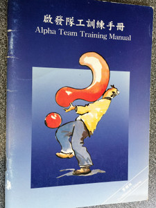 Alpha Team Training Manual / Traditional Chinese Version / Mandarin / Alpha Course Hong Kong Ltd. / Paperback (9789628605729)