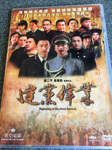 Beginning of the Great Revival DVD 2011 AKA The Founding of a Party / Directed by Huang Jianxin, Han Sanping / Starring: Liu Ye, Chen Kun, Li Qin, Huang Jue / (4895154902876)