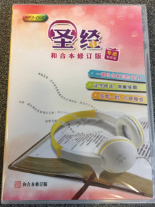 Mandarin Audio Bible / Revised Chinese Union Version MP3 DVD 2014 / Hong Kong Bible Society (DVDRCU1403A)