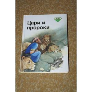 Kings and Prophets Russian Children's Bible / Cari I Proroki TOM 3 [Hardcover]