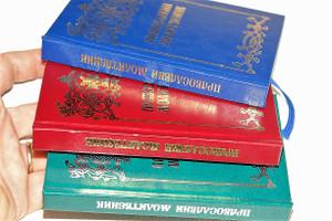 Beautiful Serbian Language Pravoslavni Molitvanik Prayerbook / Serbian Cyrillic Script / Serbia, Belgrad