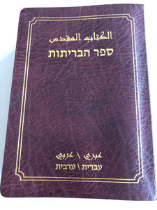 Holy Bible in Hebrew and Arabic / Hebrew-Arabic parallel Bible / Burgundy Leather bound / Bible Society Israel 2012 (9789654310468)