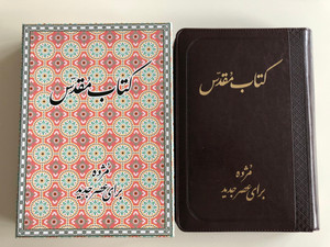 Farsi Holy Bible / Today's Persian Version / United Bible Societies 2016 / Leather bound, Golden edges, zipper / (9788941295426)