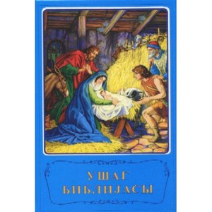 Azeri Children's Bible / Usag Biblijasi [Hardcover]