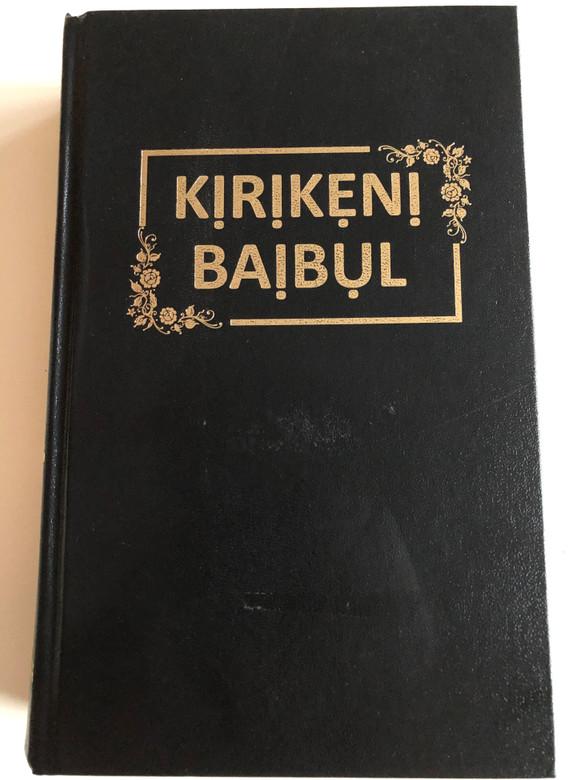Okrika Holy Bible / Kirikeni Baibul / Bible Society Nigeria 2017 / Hardcover (9789788437123)