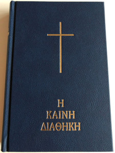 Greek Modern New Testament / Greek Bible Society 2009 / Today's Greek Version / Hardcover / Καινή Διαθήκη (9789607847270)