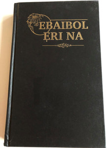 Ebaibol Eri Na / Isoko language Holy Bible / Hardcover 2013 / Bible Society of Nigeria / Maps, Red Page Egdes (9789788034834)