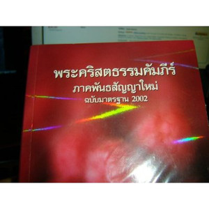 Thai New Testament TSV240 / Colorful Cover [Paperback] by Bible Society