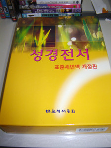 Large Korean Black Leather Bible / Old an New Testaments