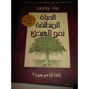 Arabic Purpose-driven Life: What on Earth Am I Here For? (Paperback) / Rick Warren