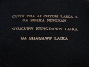Kachin / Jingpaw New Testament with Psalms and Proverbs / Chyoi Pra Ai Chyum ...