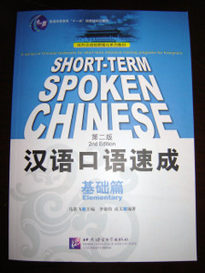 Short Term-spoken Chinese(second Edition) Elementary [Import] [Paperback]