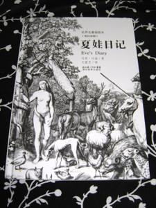 Eve's Diary / English - Chinese Bilingual Edition / Mark Twain [Hardcover]