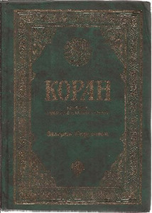 The Holy Quran in Russian and Arabic Languages Bilingual [Hardcover]