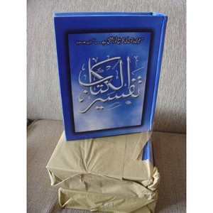 Matthew Henry's Commentary on the Whole Bible in 3 Volumes in Urdu Language (...