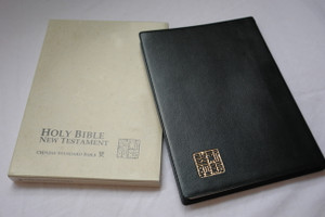 Chinese Standard Bible / Holy Bible - New Testament / Black, Vinyl Bound 2015 / Holman Bible Publisher / Third edition / With Color maps / CSB / 中文标准译本 (ChineseStandardBible)