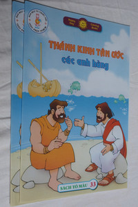 Thánh Kinh Tán ước - các anh hùng / Holy Bible - Heroes of Faith / Vietnamese Christian Coloring Book for children / Sách Tô máu 33 / Happy Day Coloring Books (9780784723401)
