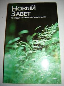 Russian Harvest New Testament / Novij Zavet / Russia Scripture [Paperback]
