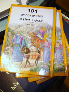 101 Favorite Stories from the Bible by Ura Miller in Hebrew language