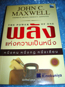 Thai Language Translation: THE POWER OF ONE By John C. Maxwell, Stephen R. Gr...