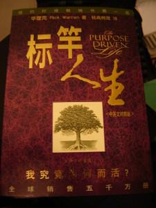 English - Chinese Bilingual Edition of the PURPOSE DRIVEN LIFE / Bilingual Ed...