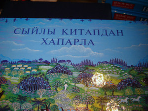 Tatar Language children's Bible / Illlustrated Bible Stories for Children / T...