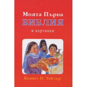 Bulgarian Children's Bible / My First BIBLE / 125 stories from the Bible pres...
