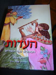 Hebrew Colorful Children's Bible / The TESTIMONY Volume 4 - Psalms, Proverbs ...