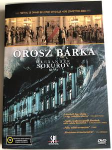 Russian Ark DVD 2002 Orosz bárka / Directed by Alexander Sokurov / Starring: Sergei Dreiden / Русский ковчег (5996051010158)