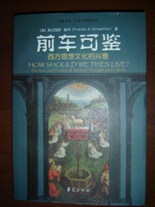 How Should We Then Live? (Simplified Chinese) [Paperback] by Francis A.Schaeffer