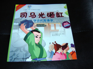 Si Ma Guang Smash The Vat - Be Smart and Courageous / Si Ma Guang Za Gang / C...