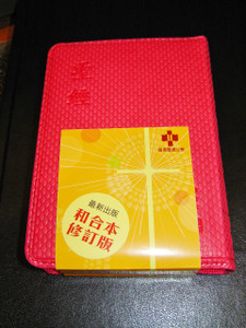 Pocket size Chinese Holy Bible with Illustrations - Revised Chinese Union Ver...