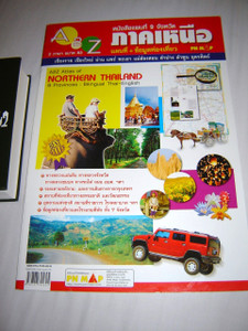 A2Z Atlas of Northern Thailand 9 PROVINCES - Bilingual Thai-English Edition