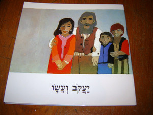 Hebrew Children's Bible Booklet / Jacob and Esau / Hebrew Language [Paperback]