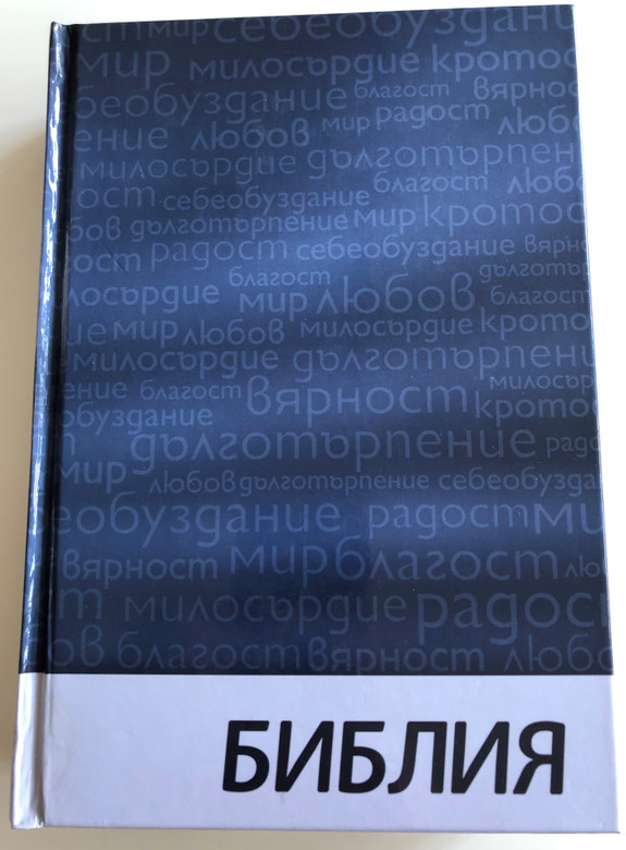 Bulgarian language Holy Bible / Библия - Hardcover with thumb index, Words of Christ in RED & Color maps / Bulgarian Bible Society 2014 / 12th revised edition (9783438081759)